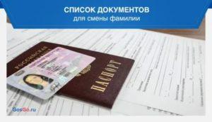Смена Фамилии В Казахстане Какие Документы Нужно Менять