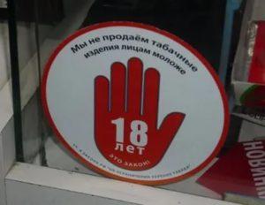 Со скольки лет продают сигареты в россии