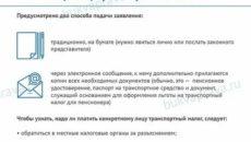 Налоговые льготы на транспортный налог для пенсионеров ветеранов труда в москве 2019 г