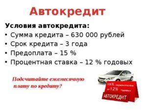 Автокредит 0 процентов на 3 года