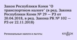 Законом республики коми о налоговых льготах