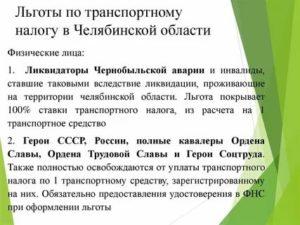 Налоговые льготы для чернобыльцев по транспортному налогу