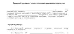 Образец трудового договора ооо с заместителем директора