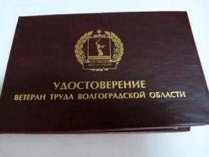 Какие льготы ветеранам труда волгоградской области