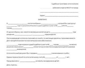 Образцы заявлений судебным приставам о невыплате алиментов