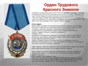 Какие льготы дает орден трудового красного знамени