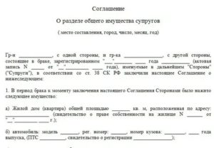 Соглашение о разделе автомобиля при разводе образец