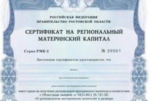 Как получить региональный материнский капитал в нижегородской