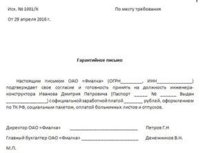 Образец гарантийного письма от работодателя для удо
