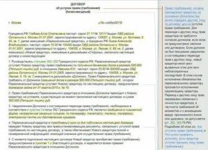 Договор цессии безвозмездный между юридическими лицами образец