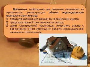 Какие нужны документы для начала строительства дома
