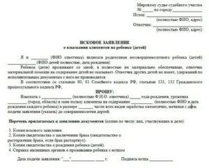 Образец написания заявления на алименты с гражданского мужа