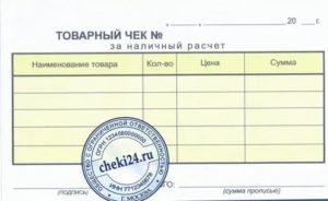 Сделать товарный чек онлайн с печатью