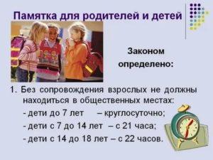 До скольки можно гулять детям 12 лет
