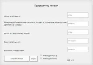 Калькулятор Пенсий Мчс В 2020 Году Онлайн Калькулятор