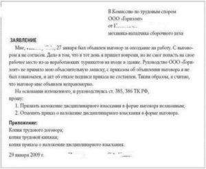 Образец заявления в комиссию по трудовым спорам