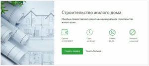 Ипотека на недостроенный частный дом сбербанк
