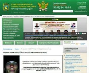 Судебные приставы михайловск алименты ставропольского края официальный сайт
