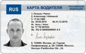 Размер фото на карточку водителя для тахографа
