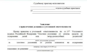 Образец заявления об уголовной ответственности за неуплату алиментов 2020