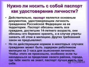 Надо Ли Носить С Собой Паспорт В России