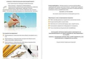 Образец коммерческого предложения на выполнение строительных работ