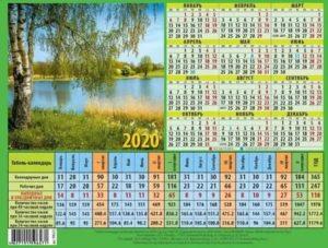 Производственный календарь 2020 при сменном графике работы