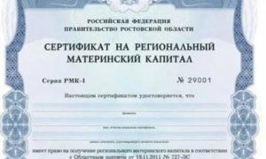 Региональный Материнский Капитал В Самарской Области В 2020