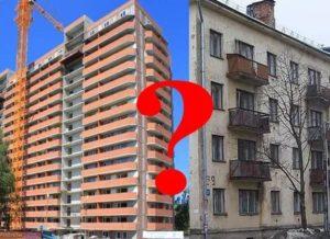 Какую квартиру лучше купить вторичку или новостройку