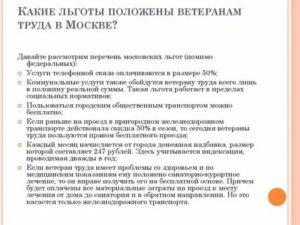 Налоговые льготы ветеранам труда в 2018 году в москве