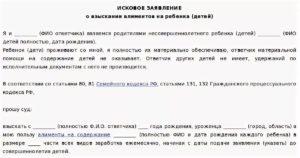 Заявление на алименты в мировой суд бланк