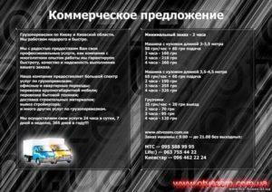 Коммерческое предложение на транспортные услуги образец