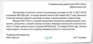 Образец письма об отсрочке платежа по аренде