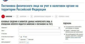 Как Получить Инн В Москве По Временной Регистрации