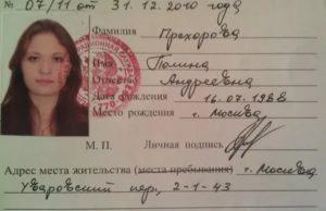Где Получить Временное Удостоверение Личности При Замене Паспорта Мфц