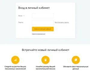 Регистрация Личный Кабинет Лукойл Гарант Негосударственный Пенсионный Фонд