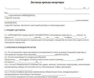 Договор о временной регистрации без права проживания