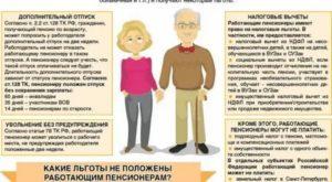 Какие льготы имеют пенсионеры рк
