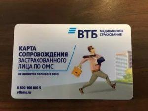 Втб страхование омс официальный сайт москва