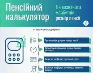 Калькулятор Расчета Пенсии В Украине В 2020 Году