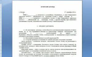 Агентский договор между ип ооо и