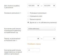 Налоги компенсация при увольнении работника в казахстане в 2019 году
