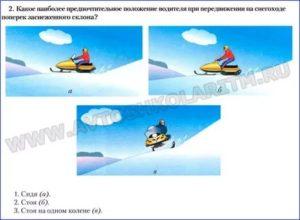Билеты на снегоход и квадроцикл с ответами