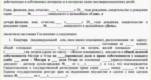 Договор Купли Продажи Квартиры С Выделением Долей Детям Образец
