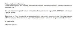 Образец письма с просьбой оплатить задолженность образец