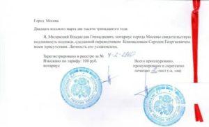 Сколько Стоит Заверить Документ У Нотариуса В Москве