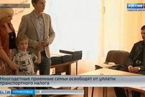 Транспортный Налог Для Многодетных Семей В Нижегородской Области