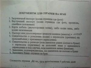 Какие Документы Для Регистрации Брака Нужны В Казахстане