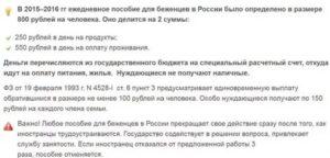 Какие льготы и пособия положены беженцам с украины