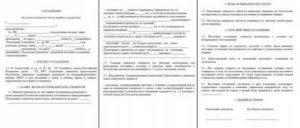 Образцы соглашение об уплате алиментов путем предоставления имущества